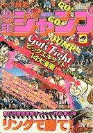 週刊少年ジャンプ 1977年3月21日号 No.12