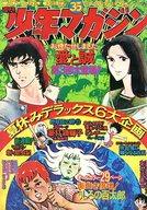 週刊少年マガジン 1974年8月25日号 No.35