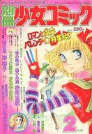 別冊少女コミック 1977年2月号