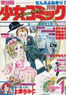 別冊少女コミック 1978年1月号