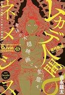 NEMESIS 2015 No.25 ネメシス