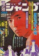 週刊少年ジャンプ 1972年10月23日号 No.45