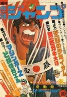 週刊少年ジャンプ 1973年10
