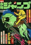 週刊少年ジャンプ 1973年11