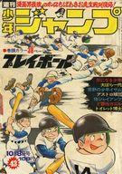 週刊少年ジャンプ 1973年10月8日号 No.43