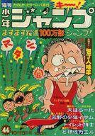 週刊少年ジャンプ 1973年44