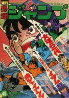 週刊少年ジャンプ 1973年10月22日号 No.45