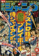 週刊少年ジャンプ 1973年51