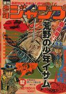 週刊少年ジャンプ 1973年12月10日号 No.52