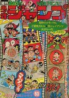 週刊少年ジャンプ 1973年12月17日号 No.53