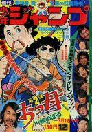週刊少年ジャンプ 1974年3月18日号 No.12