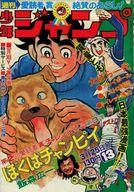 週刊少年ジャンプ 1974年3月25日号 No.13