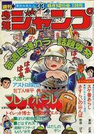 週刊少年ジャンプ 1974年 33号