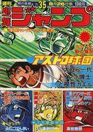 週刊少年ジャンプ 1974年 35号