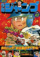 週刊少年ジャンプ 1974年10月14日号 No.42