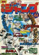 週刊少年ジャンプ 1974年 44号