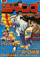 週刊少年ジャンプ 1974年12月2日号 No.49