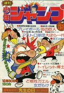 週刊少年ジャンプ 1974年12月30日号 No.53