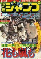 週刊少年ジャンプ 1975年2月17日号 No.7