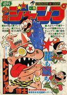週刊少年ジャンプ 1975年2月24日号 No.8