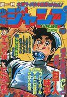 週刊少年ジャンプ 1975年12月1日号 No.48
