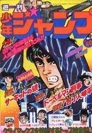 週刊少年ジャンプ 1975年12月15日号 No.50