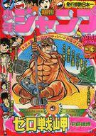 週刊少年ジャンプ 1976年 No.16