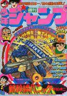 週刊少年ジャンプ 1976年 No.17