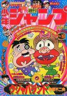 週刊少年ジャンプ 1976年 No.19