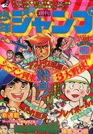 週刊少年ジャンプ 1976年 No.20