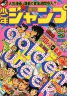 週刊少年ジャンプ 1976年5月24日号 No.21