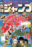 週刊少年ジャンプ 1976年 No.22