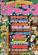 週刊少年ジャンプ 1976年 No.23