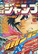 週刊少年ジャンプ 1976年6月28日号 No.26