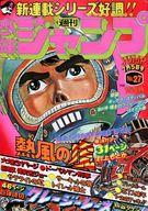 週刊少年ジャンプ 1976年 No.27