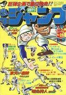 週刊少年ジャンプ 1976年 No.28