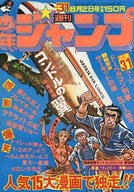 週刊少年ジャンプ 1976年8月2日号 No.31