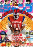 週刊少年ジャンプ 1976年8月9日号 No.32