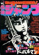 週刊少年ジャンプ 1976年 No.33