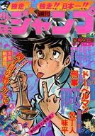 週刊少年ジャンプ 1976年8月23日号 No.34