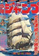 週刊少年ジャンプ 1976年 No.36