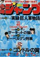 週刊少年ジャンプ 1976年 No.40