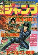 週刊少年ジャンプ 1976年 No.41
