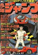 週刊少年ジャンプ 1976年 No.50