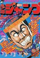 週刊少年ジャンプ 1976年 No.51