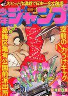 週刊少年ジャンプ 1976年 No.52