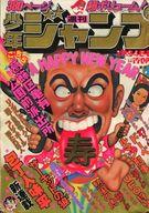 週刊少年ジャンプ 1977年4