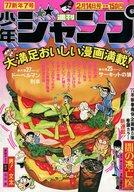 週刊少年ジャンプ 1977年7