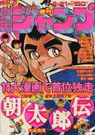 週刊少年ジャンプ 1977年8
