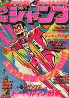 週刊少年ジャンプ 1977年9